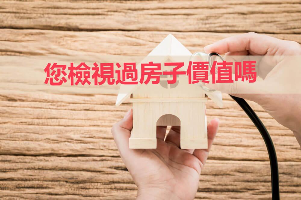 檢視二胎房貸價值