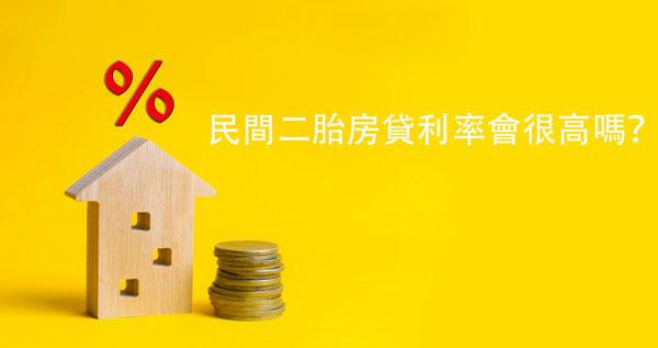 民間二胎房貸利率會很高嗎?