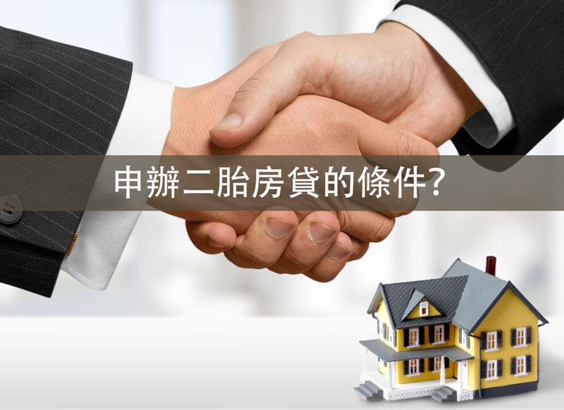 什麼條件無法申辦二胎房貸?