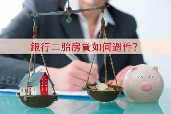 二胎房貸銀行申辦的條件有哪些?