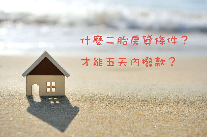 什麼二胎房貸條件