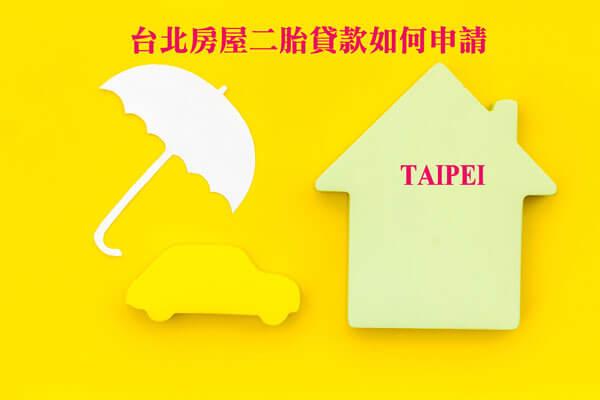 台北房屋二胎貸款如何申請